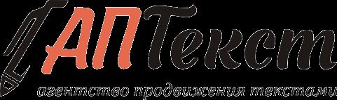 АПТекст – Агентство Продвижения Текстами