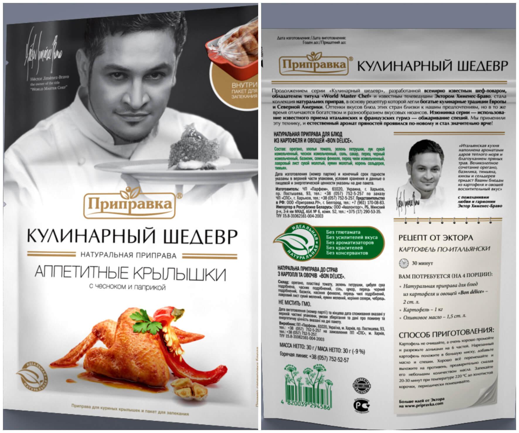 Рецепты блюд от эктора браво