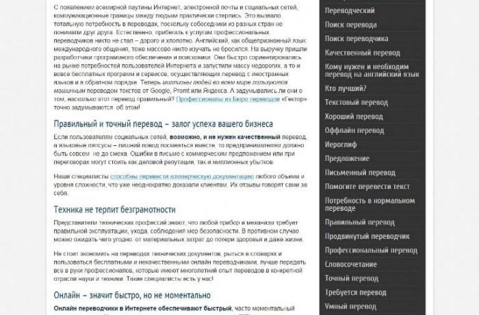 Seo-текст для бюро переводов