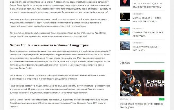 """Страница """"О нас"""" Games4Us"""
