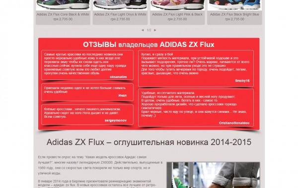 Продающая страница кроссовок Adidas