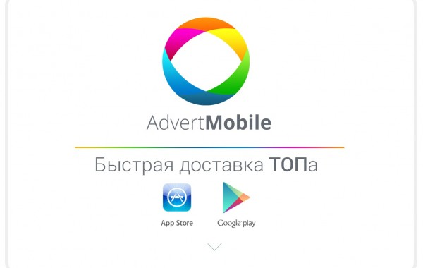 Презентация сервиса AdvertMobile
