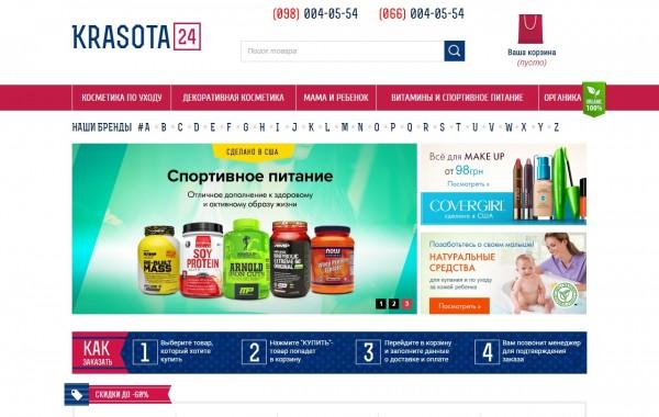 Интернет-магазин красоты и здоровья