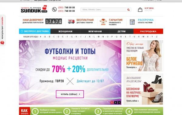Интернет-магазин брендовой моды