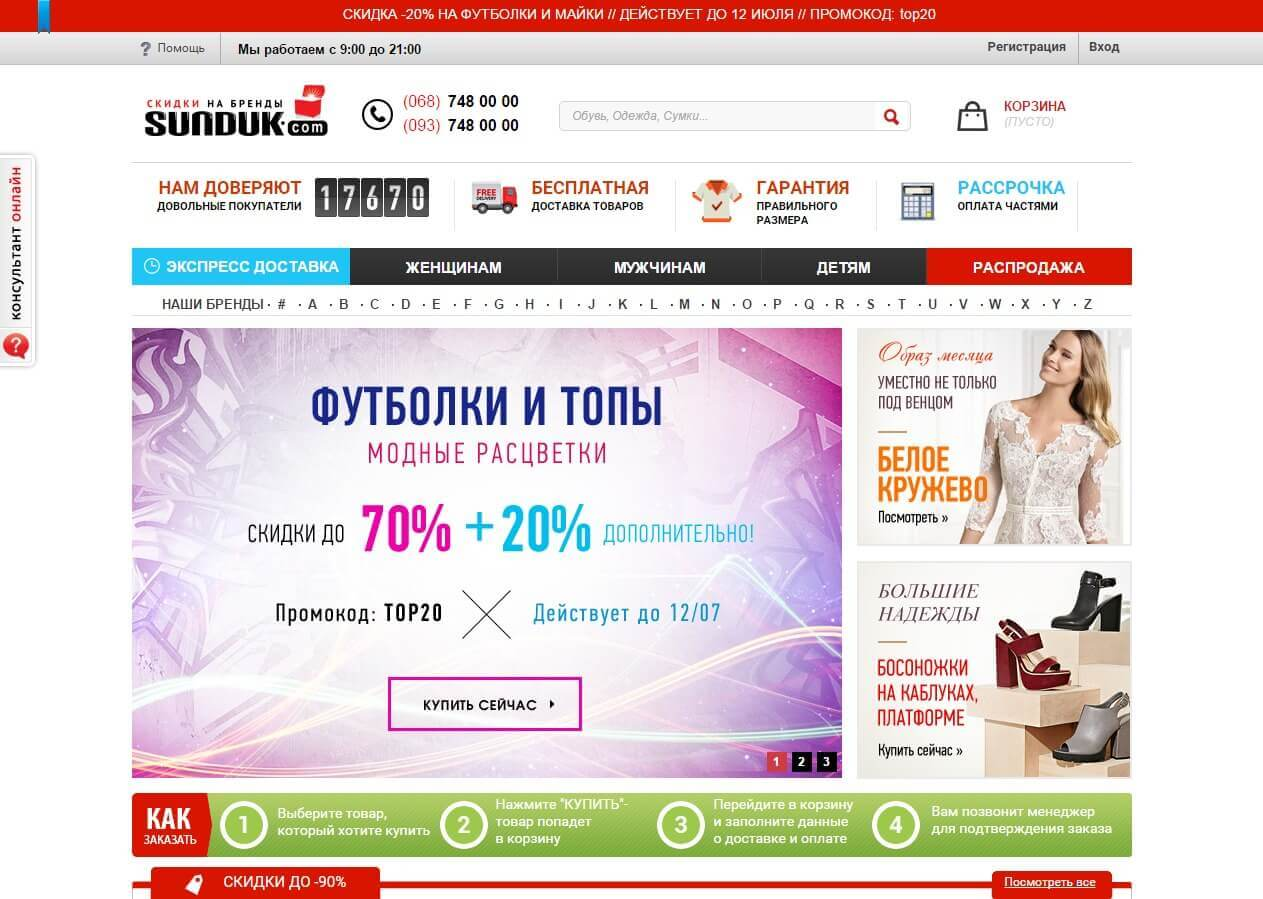 Онлайн магазин брендовой одежды доставка