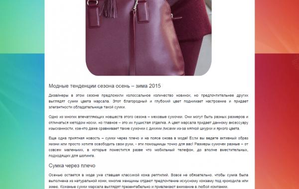 Гостевая seo-статья о сумках марсала