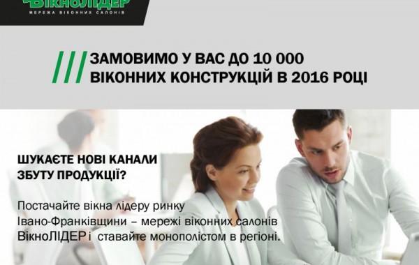 Комерційна пропозиція для пошуку нових постачальників