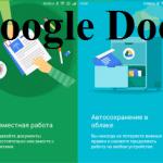 На заметку копирайтеру: об удобстве работы в Google Docs