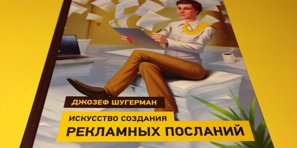 Джозеф Шугерман. Рекламист и писатель