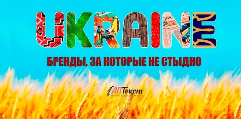 25 украинских брендов, за которые не стыдно. Часть 1