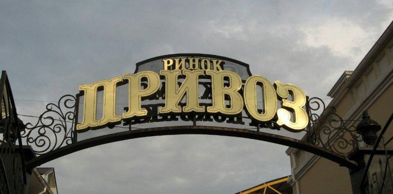 Это можно услышать только на Привозе в Одессе