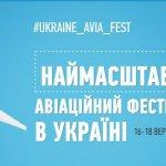 Тексты для мероприятия: Ukraine Avia Fest
