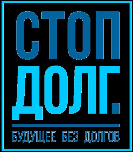 Юридическая компания «СтопДолг»