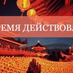 Китайский Новый год — ваша запасная точка отсчёта