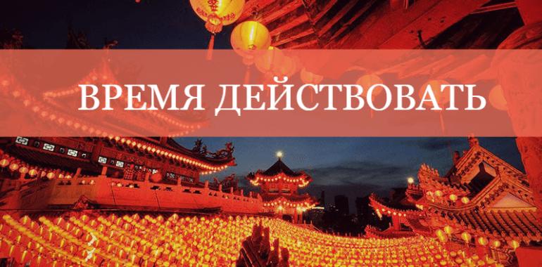 Китайский Новый год – ваша запасная точка отсчёта