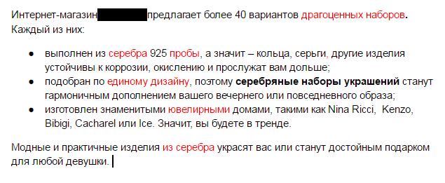 Заказать SEO-текст
