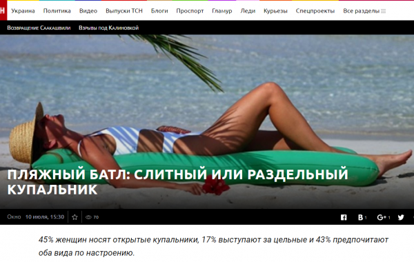 Пресс-релиз интернет-магазина купальников