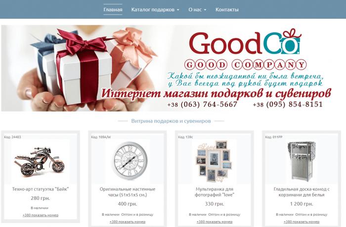 Текст на главную интернет-магазина подарков