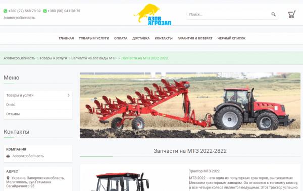 Описание категории товаров — тракторы