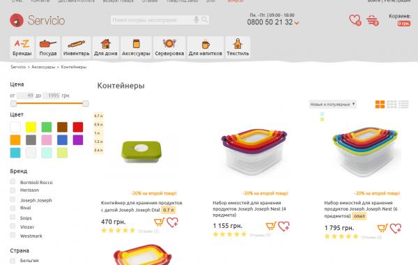 Описание категории товаров – пищевые контейнеры